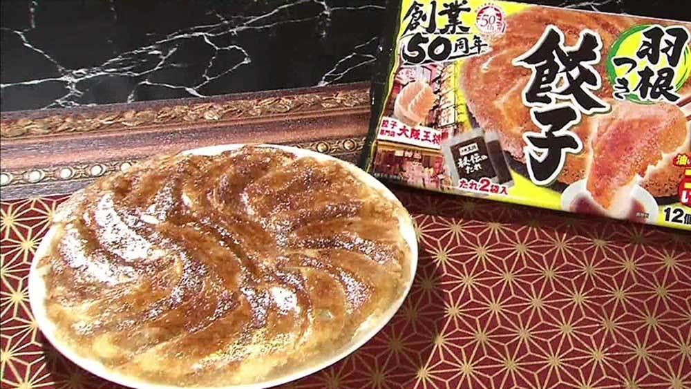 餃子 ハネ の 作り方