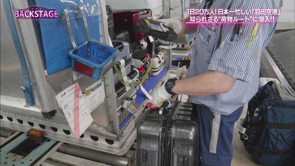 手荷物に付けられたバーコードで管理