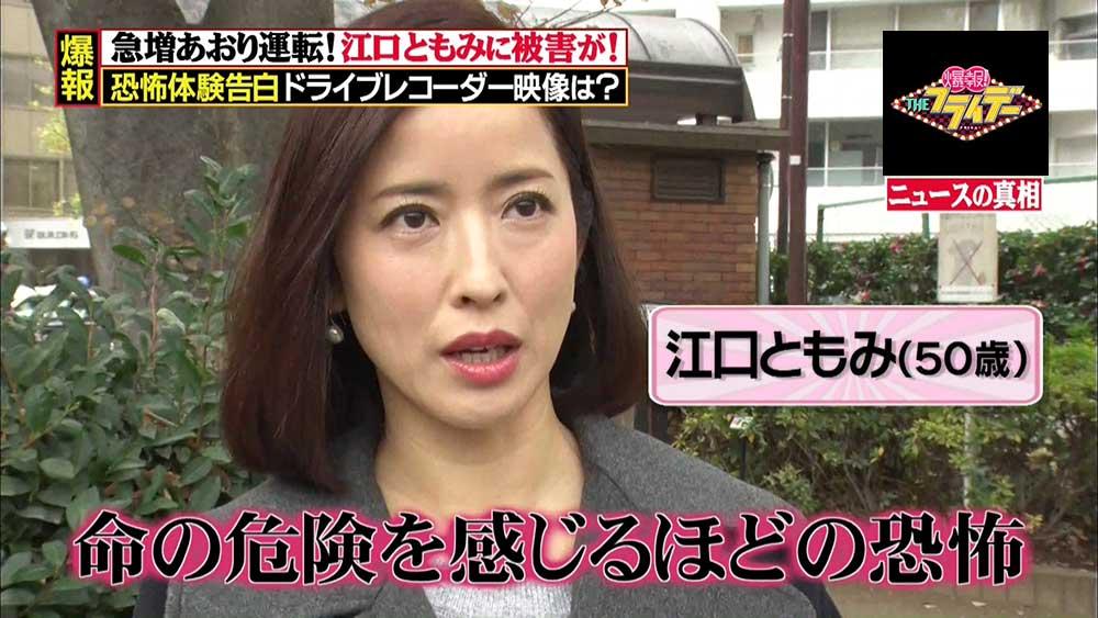 あおり運転の被害にあった江口ともみさん