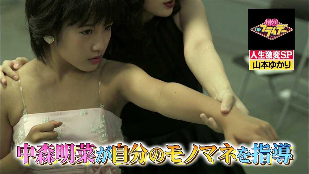 中森明菜さんご本人が自分のモノマネを山本さんに指導