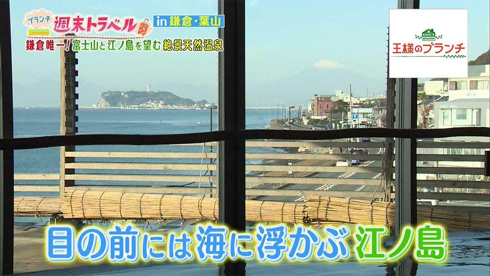 富士見の湯