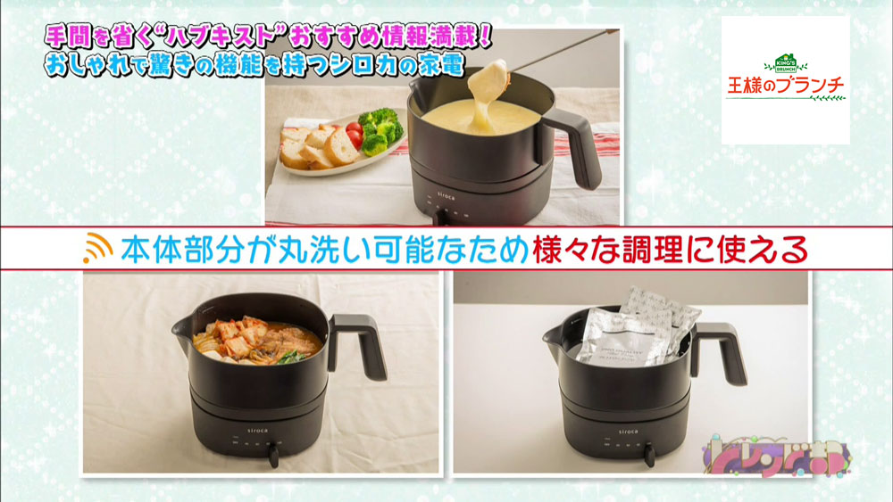 本体部分は丸洗いができるのでさまざまな料理に使用可能