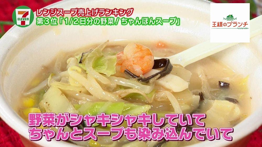スープ セブンイレブン ちゃんぽん