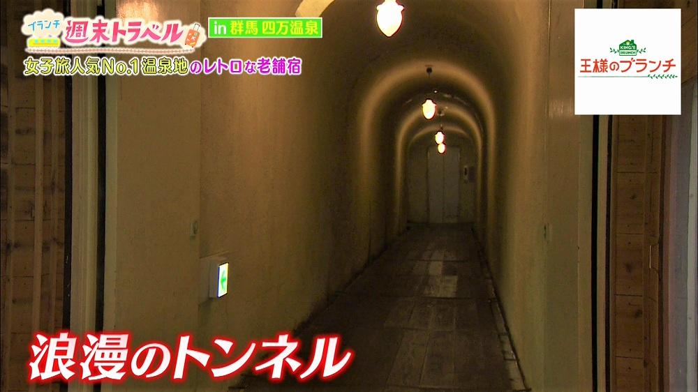 「浪漫のトンネル」