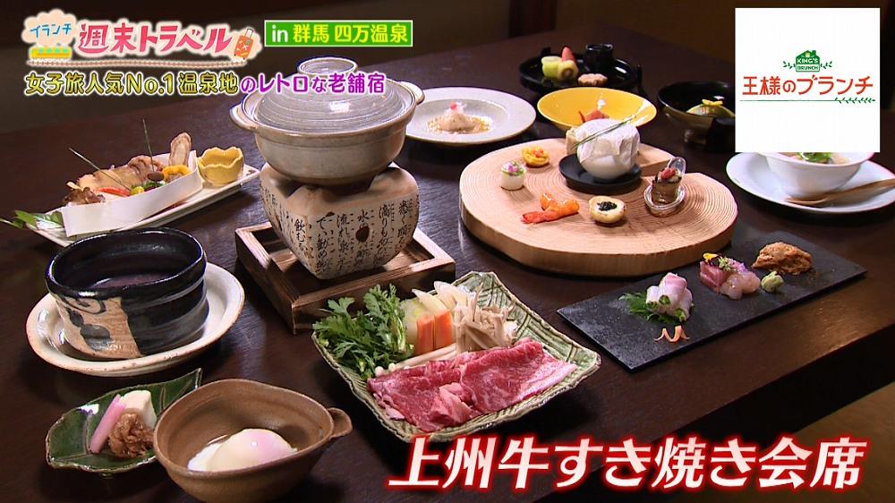 「上州牛すき焼き会席」
