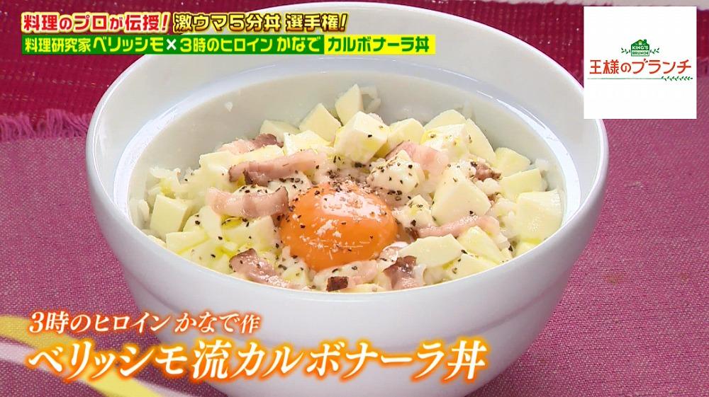 ベリッシモ流「カルボナーラ丼」