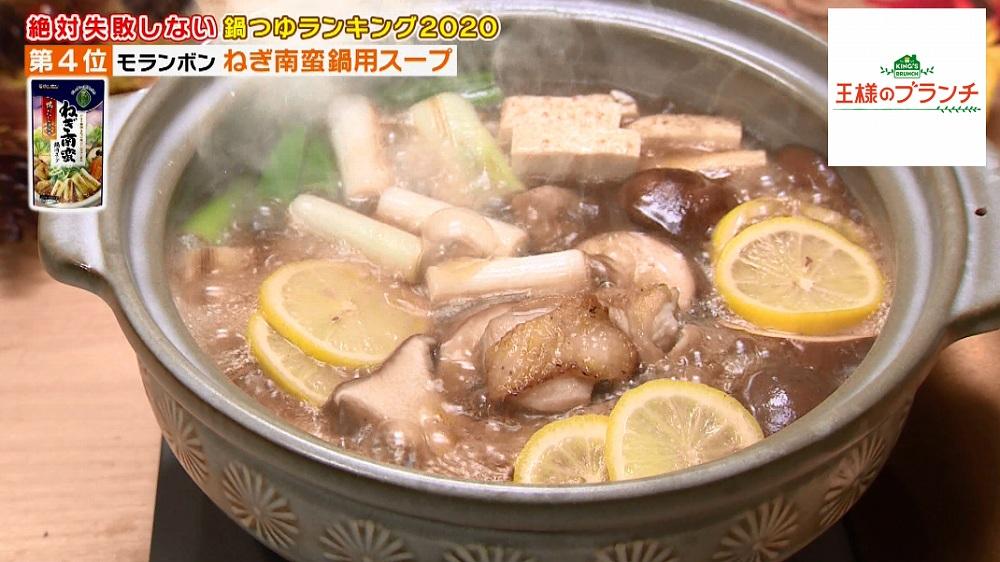 菜の匠 ねぎ南蛮鍋用スープ