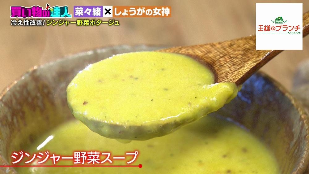 絶品野菜スープ