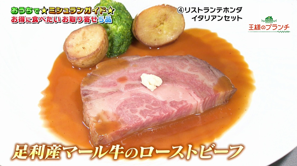 足利産マール牛のローストビーフ