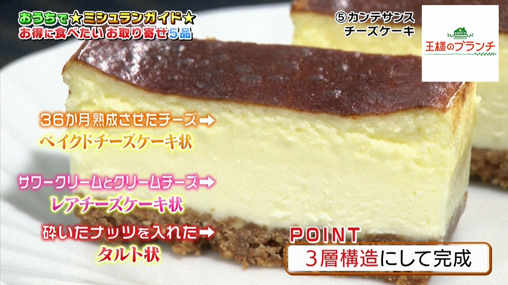 3層構造のチーズケーキ
