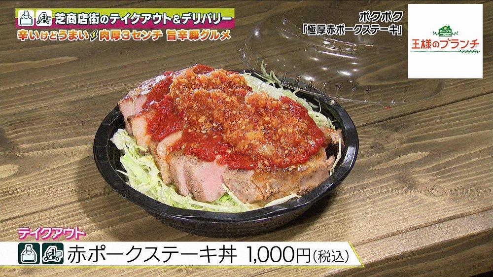赤ポークステーキ丼