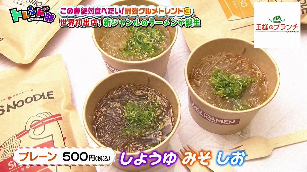 3種類のスープを選べる「プレーン」