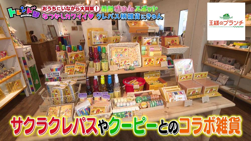 さまざまな雑貨が並ぶ「TokiiRo 文具×時計」