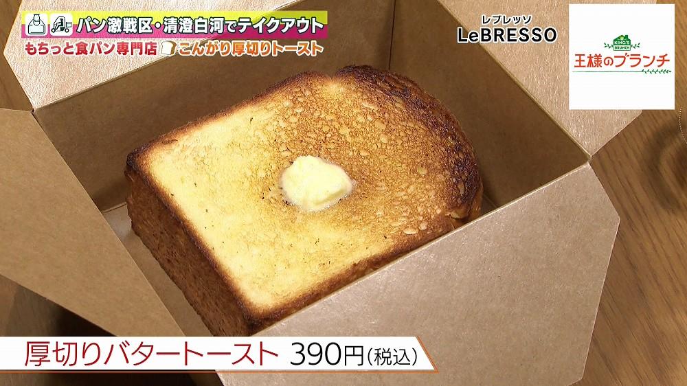 一番人気の「厚切りバタートースト」