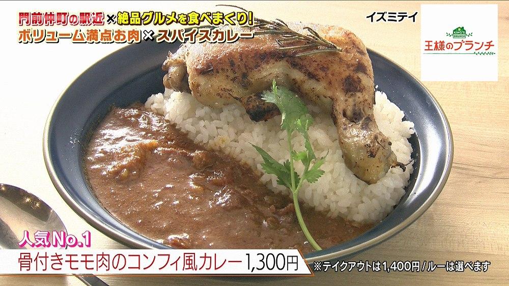 骨付きモモ肉のコンフィ風カレー