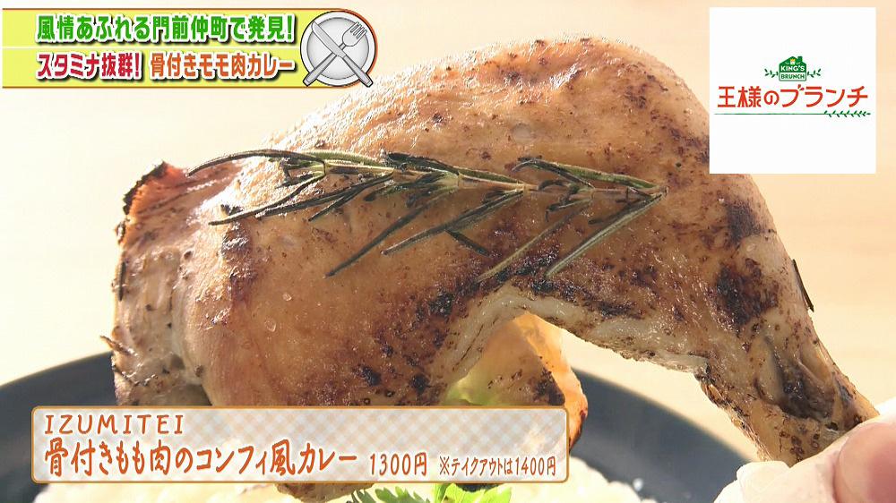 ボリューム満点の骨付き肉