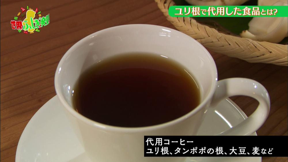 ユリ根のコーヒー