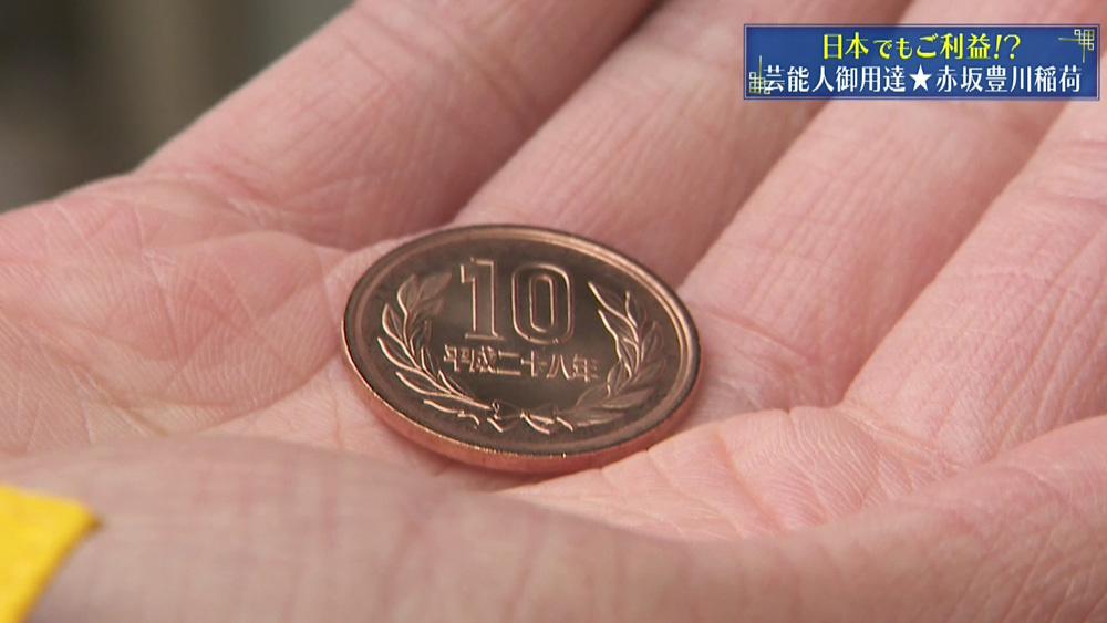 袋の中には10円玉