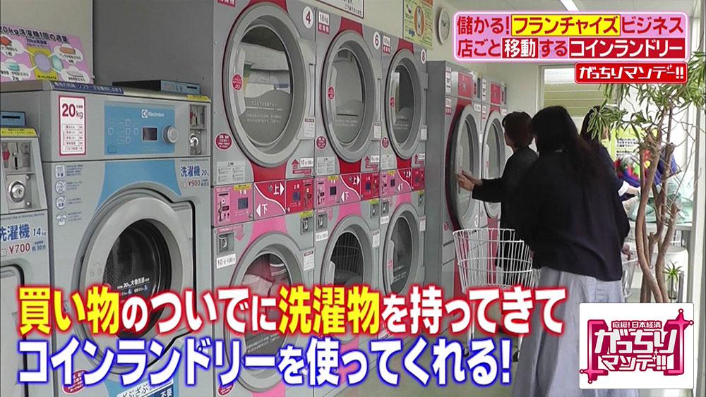 買い物のついでに洗濯物を持ってきてコインランドリーを利用