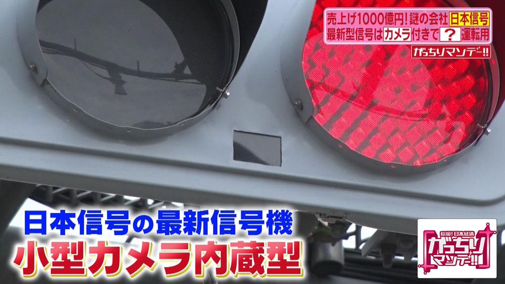 「小型カメラ内蔵型」の信号機