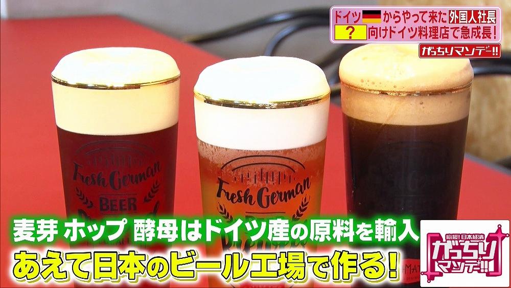 ドイツの生ビールを8種類用意