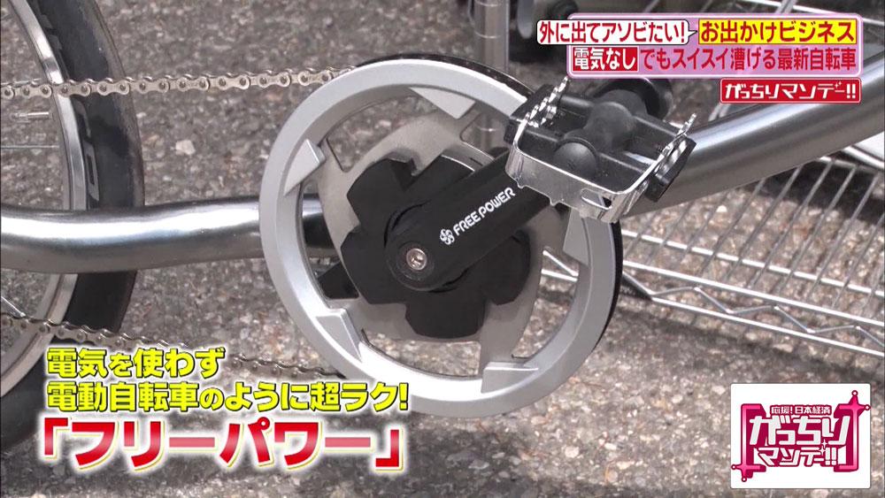 あさひ フリー パワー 自転車