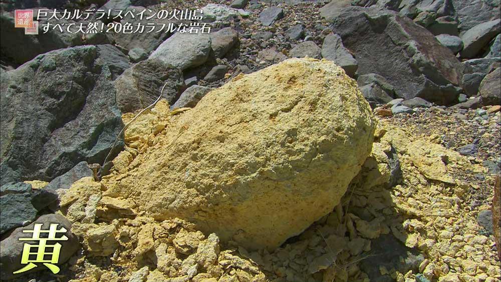 硫黄の成分による黄色の岩石。