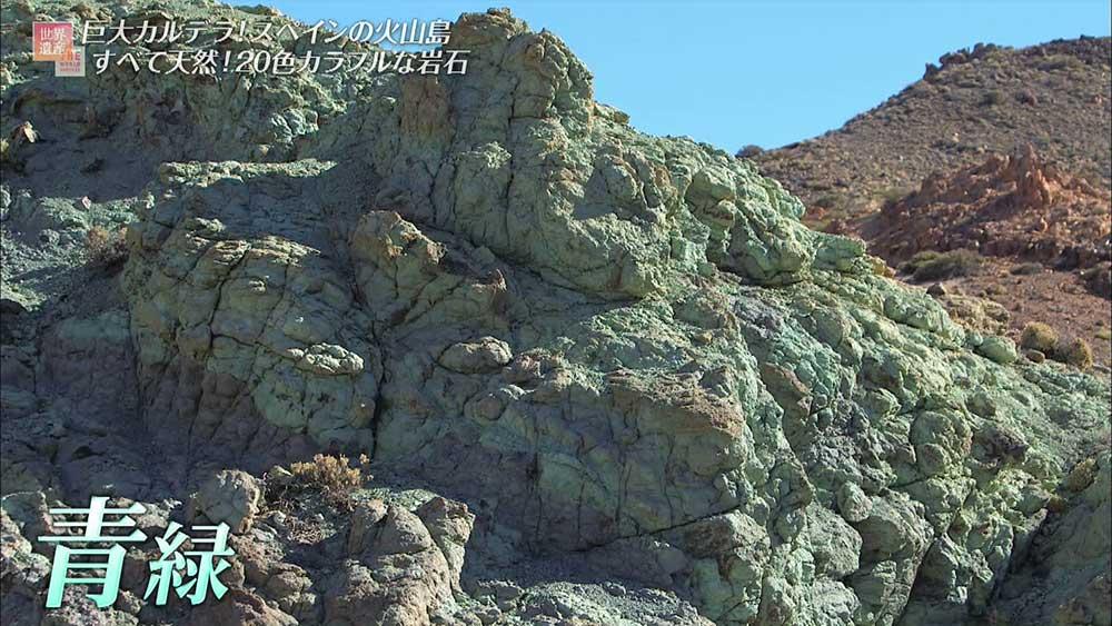 鮮やかな青色の岩石
