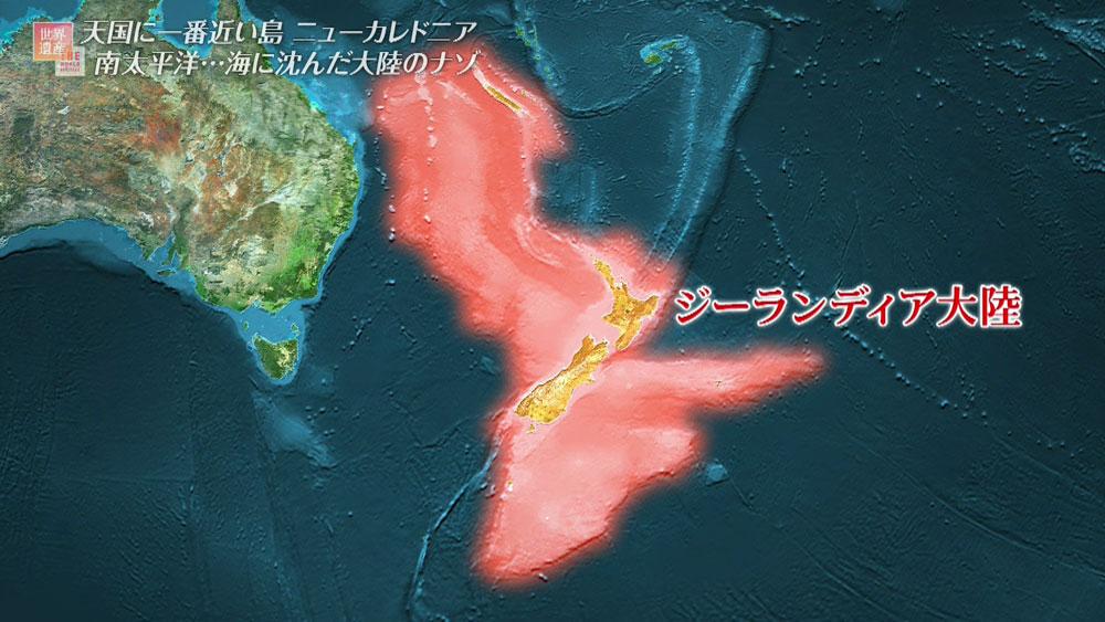 「幻の大陸」ジーランディア