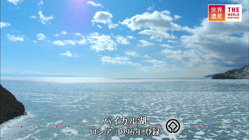 """""""シベリアの青い真珠""""とも謳われるバイカル湖"""
