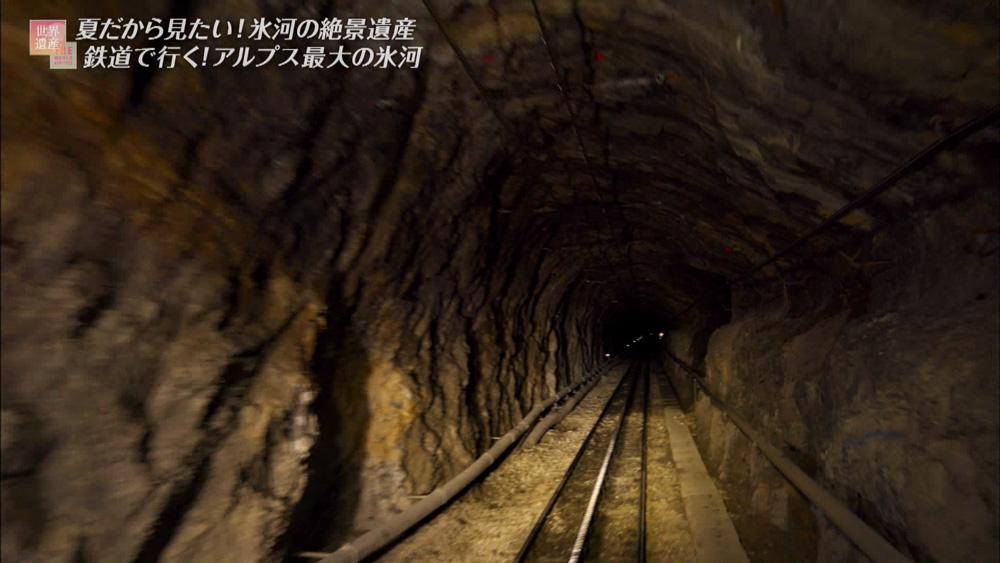 山の内部にあるトンネルを走る