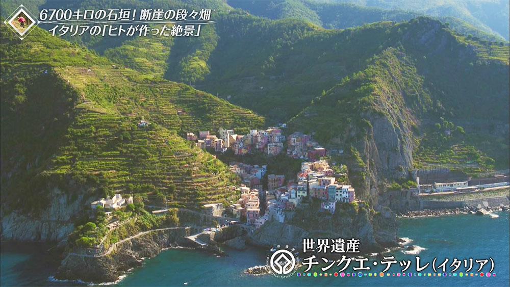 地中海に面した「断崖の町」イタリアのチンクエ・テッレ