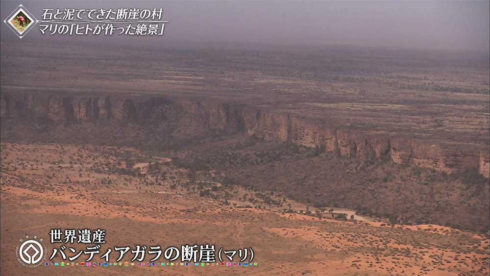 アフリカのマリにある世界遺産「バンディアガラの断崖」