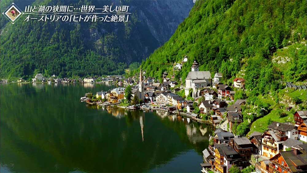 「世界一美しい湖畔の町」と言われる、オーストリアのハルシュタット