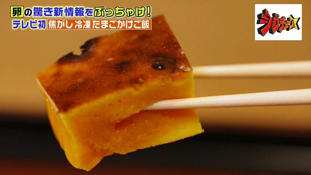 特製の黄身のブロックを使用する「焦がし冷凍たまごかけご飯」