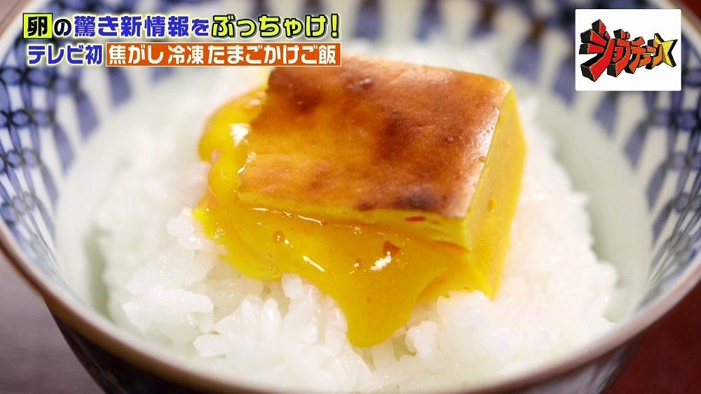 ご飯の熱でトロトロになる特製黄身ブロック