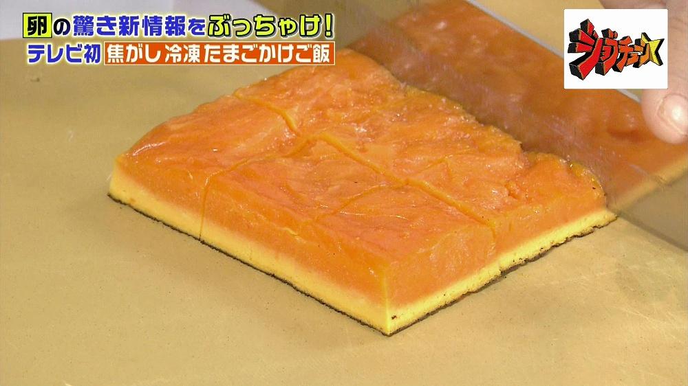 焼いた状態の黄身ブロックは冷凍で2週間の保存が可能