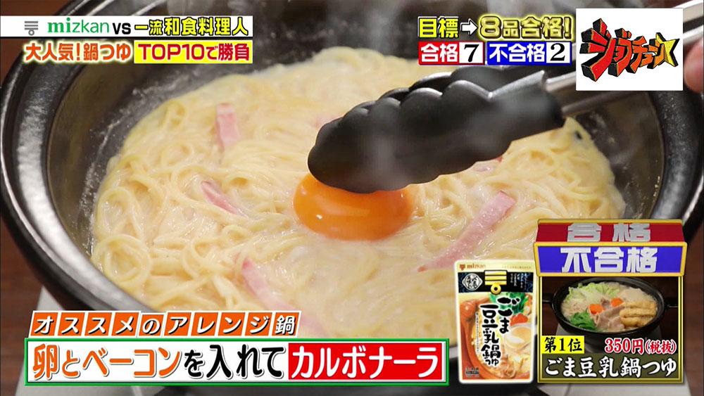 ごま 豆乳 鍋 カルボナーラ