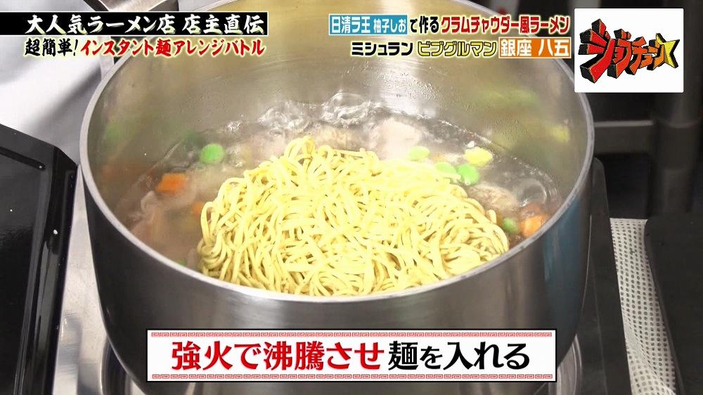 強火で沸騰させ麺を入れる