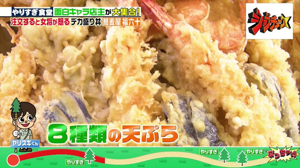 8種類の天ぷら