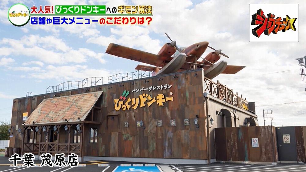 屋根の上に巨大な飛行機のオブジェ