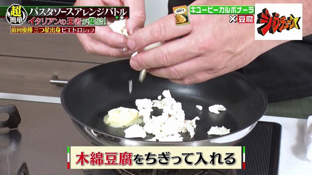 木綿豆腐をちぎって入れる