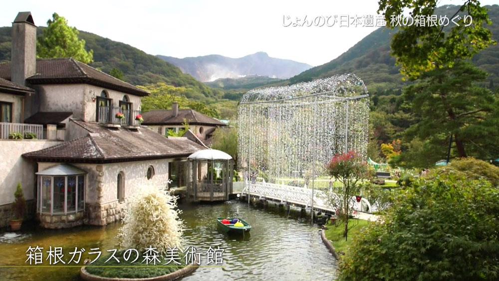 「箱根ガラスの森美術館」