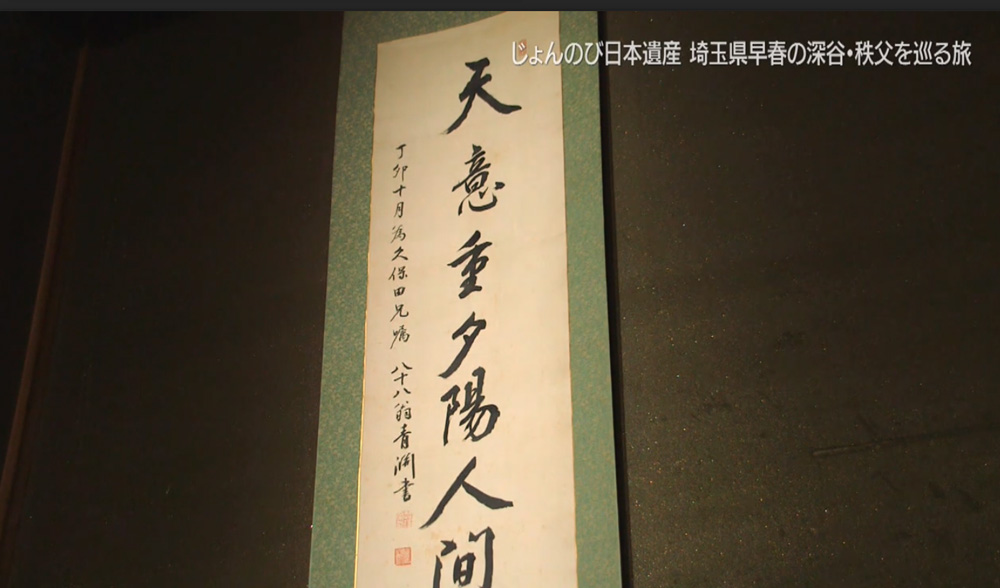 渋沢直筆の掛け軸