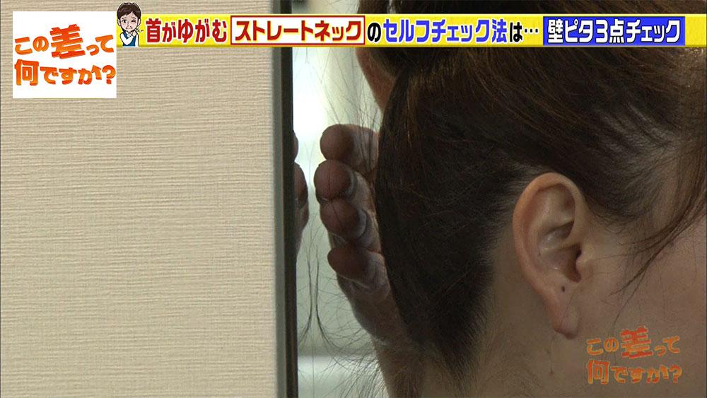 頭と壁の間に隙間ができる場合はストレートネックの可能性が