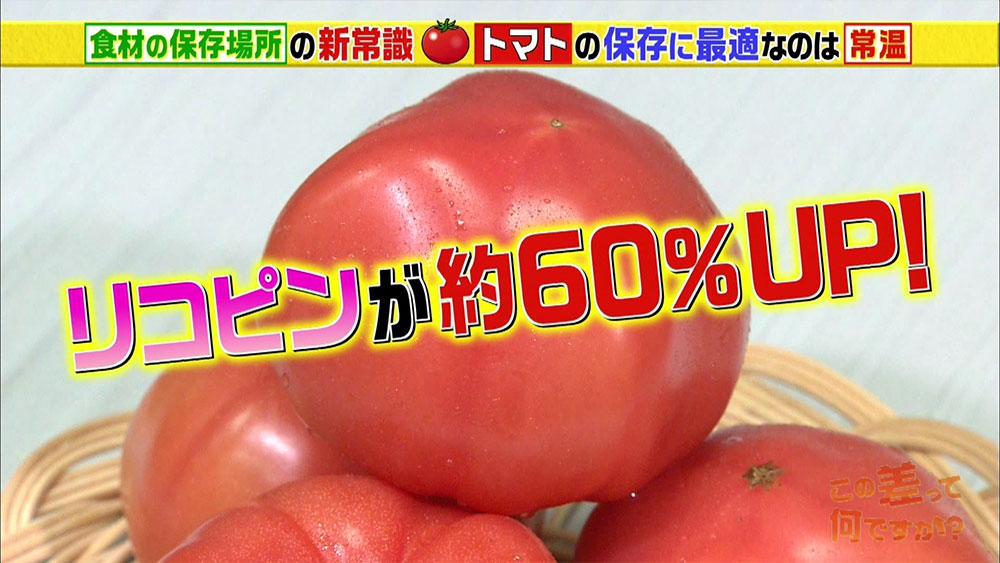 トマトのリコピンを増やすなら「常温保存」がおすすめ