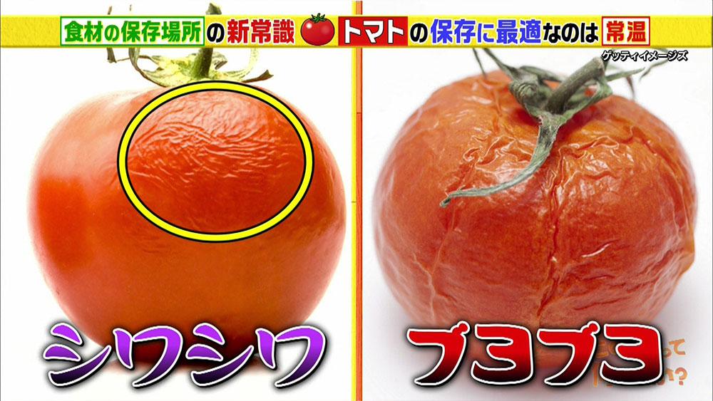 トマトの保存期間は、冷蔵・常温どちらも約1週間