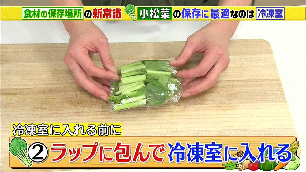 小松菜のビタミンCをキープして長持ちさせるなら「冷凍保存」