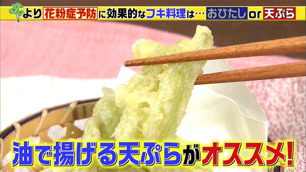 フキノール酸が逃げない天ぷらがおすすめの調理法
