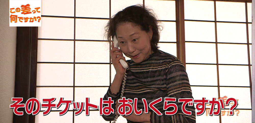 「オリンピック振興会」という架空の組織に所属する人物からの電話